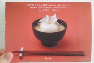 101108_urushi2.JPG