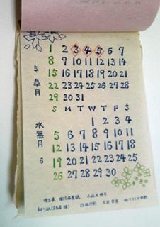 101204_kamituzurii3.JPG