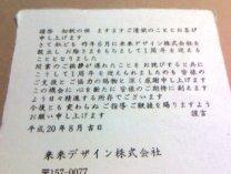 080827_wada2.jpg