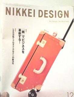 101227_nikkei.jpg