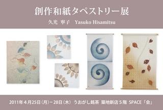 110427_hisamitsu.jpg
