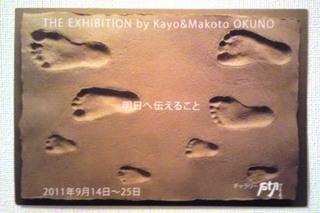 110918_okuno5.jpg