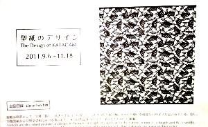 111117_katagami.jpg