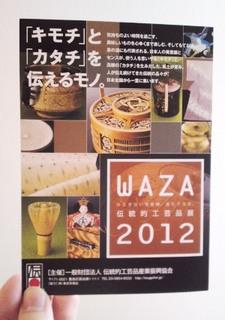 120223_waza2012.jpg