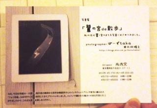 120418_saginomiya.jpg