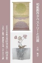 hisa_hagaki.jpg