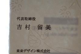 washimeishi2_100830.jpg