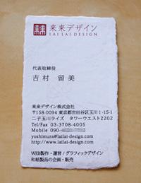 washimeishi_100830.jpg
