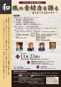 tirashi_omote100515.jpg
